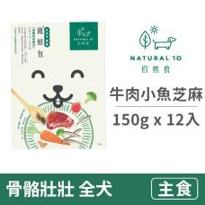 骨骼壯壯狗狗配方150克【草飼牛與小魚芝麻】(12入)(狗主食餐包)