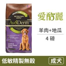 低敏精製無穀成犬羊肉+地瓜配方 4磅 (狗飼料)