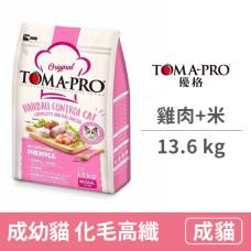 經典系列成幼貓 化毛高纖 (雞肉+米) 13.6公斤 (貓飼料)