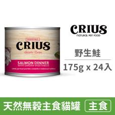 天然無穀主食貓餐罐 175克【野生鮭】(24入) (貓主食餐罐)(整箱罐罐)