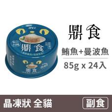 晶凍貓罐 85克 【鮪魚+曼波魚皮】(24入) (貓副食餐罐)(整箱罐罐)