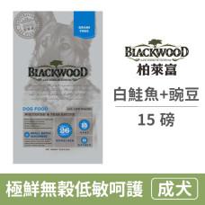 極鮮無穀全齡低敏呵護配方(白鮭魚+豌豆) 15磅 (狗飼料)