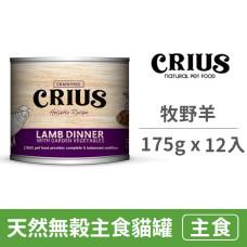 天然無穀主食貓餐罐 175克【牧野羊】(12入) (貓主食餐罐)
