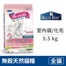 Animate 無穀天然貓糧 (室內貓/化毛) 5.5 公斤 (貓飼料)