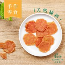 手作零食系列 雞肉起司啵卡 70 克 (貓狗零食)
