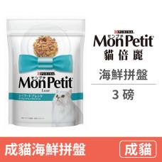 成貓海鮮拼盤 3磅 (貓飼料)