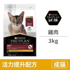 成貓雞肉活力提升配方 3公斤(貓飼料)