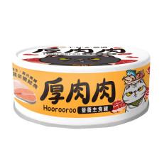 營養主食黃罐80克【鮮燉雞拼嫩鮭魚】(1入)(貓主食罐頭)