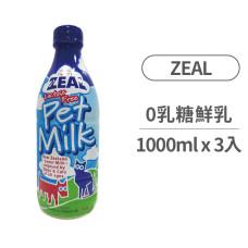 犬貓專用鮮乳【1000ml(3入)】( 牛奶不含乳糖-全齡適用不含離乳貓 ) 鮮奶牛奶 (狗零食)(貓零食)