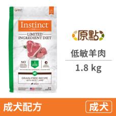 成犬配方 低敏羊肉 1.8公斤 (狗飼料)
