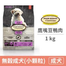 (即期)全犬無穀鷹嘴豆鴨肉(小顆粒) 1公斤 (狗飼料) (效期2022.03.02)