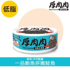 營養主食天藍罐80克【一品鮪魚拼嫩鮭魚】(1入)(貓主食罐頭)