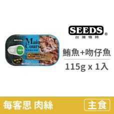 平價主食罐之王⭐Main Course 每客思_全營養主食罐 (白身鮪魚+吻仔魚) 115克 (1入)(貓主食罐)