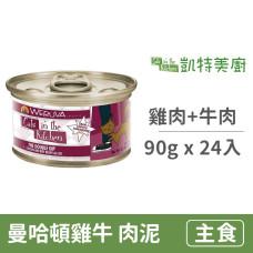 鮮肉貓咪主食罐 90克【曼哈頓雞牛雙拼(雞肉+牛肉)】(24入) (貓主食罐頭)(整箱罐罐)