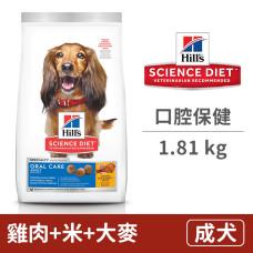 成犬 口腔保健專用【雞肉+米+大麥】 1.81公斤 (狗飼料)