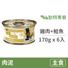 鮮肉貓咪主食罐 170克【金雞燻鮭魚(雞肉+鮭魚)】(6入) (貓主食罐頭)