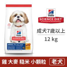 成犬7歲以上 雞肉大麥與糙米特調食譜小顆粒 12公斤 (狗飼料)