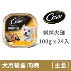 犬用餐盒100克【經典嫩烤火雞】(24入) (狗主食餐盒)(整箱餐盒)