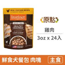 鮮食犬餐包 (雞肉) 3oz (24入)(狗主食餐包)(整箱罐罐)