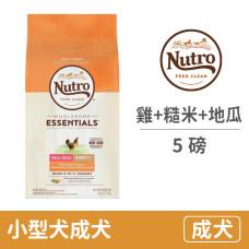 全護營養 小型犬成犬配方 (農場鮮雞+糙米) 5 磅  (狗飼料)