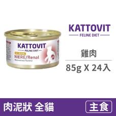 腎臟保健 85克【雞肉】(24入)(貓主食罐頭)(整箱罐罐)