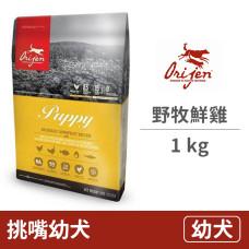 挑嘴幼犬 野牧鮮雞配方 1公斤 (狗飼料)