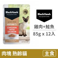 優選無穀餐包85克【雞肉+鮭魚(熟齡貓)】(12入)(貓主食餐包)