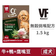 無穀挑嘴配方 (牛肉+鴨肉+鷹嘴豆) 1.5 公斤 (狗飼料)
