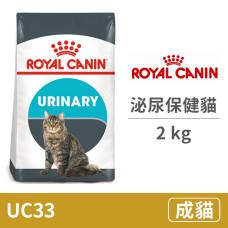 (即期)(UC33) 泌尿保健貓 2公斤 (貓飼料) (效期2021.08.20)