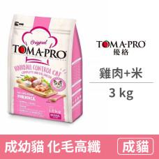 經典系列成幼貓 化毛高纖 (雞肉+米) 3公斤 (貓飼料)