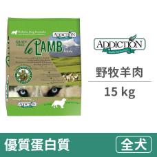 (即期)無穀野牧羊肉寵食15公斤(狗飼料)(效期2021.12.01)