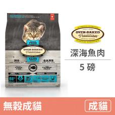全貓無穀深海魚肉 5磅 (貓飼料)
