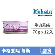 卡格餐食罐70克 【牛肉慕絲】(12入)(貓狗副食罐)