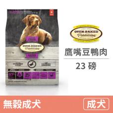 全犬無穀鷹嘴豆鴨肉(原顆粒) 23磅 (狗飼料)