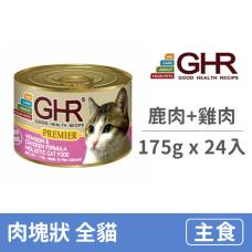 貓用主食罐175克【鹿肉+雞肉配方】(24入)(貓主食罐頭)(整箱罐罐)