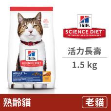 熟齡貓活力長壽 1.5公斤 (貓飼料)