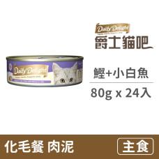 化毛餐 80克【鰹+小白魚】(24入) (貓主食罐頭)(整箱罐罐)