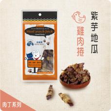 (即期)紫芋地瓜雞肉捲50克(貓狗零食)(效期2021.10.01)