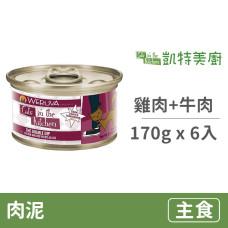 鮮肉貓咪主食罐 170克【曼哈頓雞牛雙拼(雞肉+牛肉)】(6入) (貓主食罐頭)