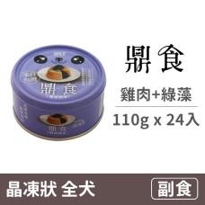 晶凍狗罐 110克 【雞肉+綠藻】(24入) (狗副食餐罐)(整箱罐罐)