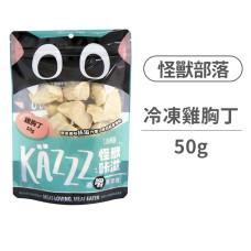 犬貓冷凍零食 雞胸丁50克 (貓狗零食)