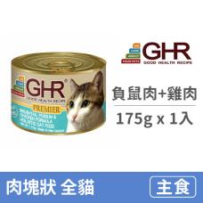 貓用主食罐175克【刷尾負鼠肉+雞肉配方】(1入)(貓主食罐頭)
