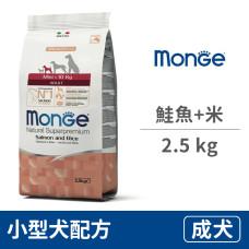 天然呵護 小型成犬配方(鮭魚+米) 2.5公斤 (狗飼料)