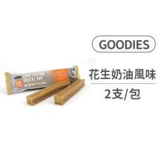 耐嚼型潔牙棒 2支/包【花生奶油風味】(狗零食)