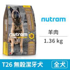 (即期)T26 無穀潔牙犬 羊肉 1.36 公斤 (狗飼料) (效期2021.07.15)
