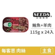 平價主食罐之王⭐Main Course 每客思_全營養主食罐 (白身鮪魚+羊肉) 115克 (24入)(貓主食罐) (整箱罐罐)