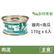 鮮肉貓咪主食罐 170克【嫩雞佐南瓜(雞肉+南瓜)】(6入) (貓主食罐頭)