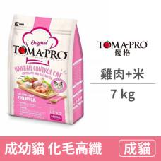 經典系列成幼貓 化毛高纖 (雞肉+米) 7公斤 (貓飼料)