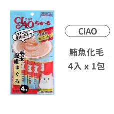 啾嚕肉泥 56克(4入/包)【鮪魚化毛配方】(貓零食)