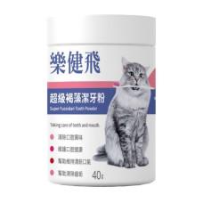 超級褐藻潔牙粉40克(貓用)